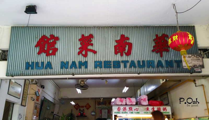 The Most Badass Dim Sum Place in Upper Thomson!